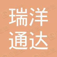 北京瑞洋通达汽车修理有限公司