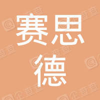 深圳市赛思德科技有限公司