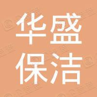 北京华盛保洁服务有限公司