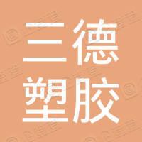 南京三德塑胶有限公司