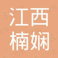 江西楠娴生态科技有限公司