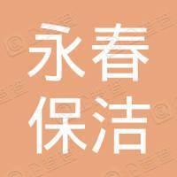北京永春保洁服务有限公司