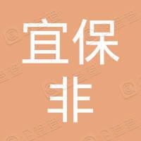 深圳宜保非融资性担保有限公司