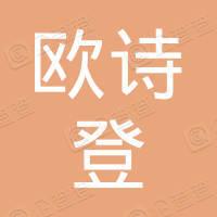 深圳市欧诗登科技有限公司