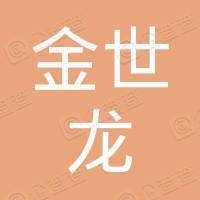 北京金世龙汽车修理有限责任公司