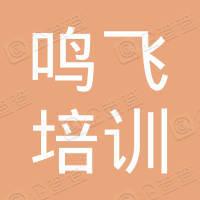 利川市鸣飞培训学校有限公司汪营分校