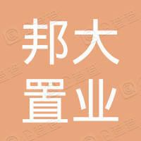 北京邦大置业集团有限公司