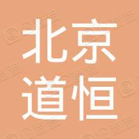 北京道恒房地产开发有限公司
