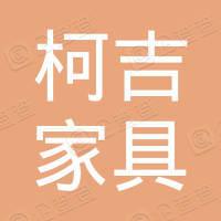 深圳柯吉家具有限公司