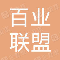 广东百业联盟实业有限公司