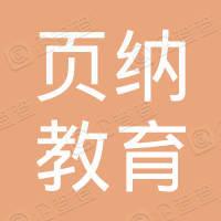 亳州市谯城区页纳教育咨询服务部