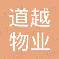 北京道越物业管理有限公司