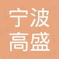 宁波高盛特种玻璃有限公司