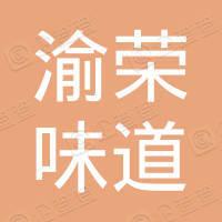 北京渝荣味道食品有限公司