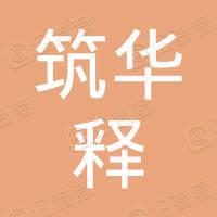 北京筑华释物业管理有限公司