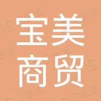 宝诚宝美(北京)商贸有限公司