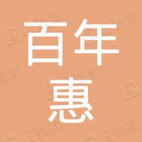 百年惠(沈阳)旅行社有限公司