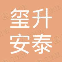 北京玺升安泰商贸有限公司