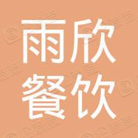 北京雨欣餐饮服务有限公司