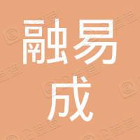 北京融易成管理咨询有限公司