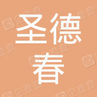 北京圣德春商贸有限公司