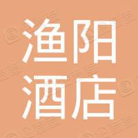 北京平谷渔阳酒店有限公司
