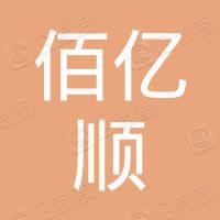 北京佰亿顺商贸有限公司