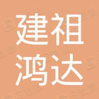 北京建祖鸿达贸易有限公司