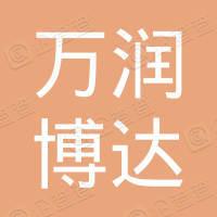 万润博达信息技术(北京)有限公司