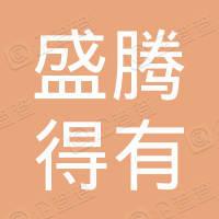 盛腾得有(北京)信息技术有限公司