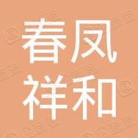 北京春凤祥和保洁有限公司