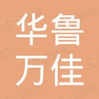 北京华鲁万佳商贸有限公司