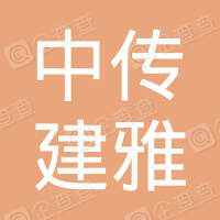 北京中传建雅文化产业投资有限公司