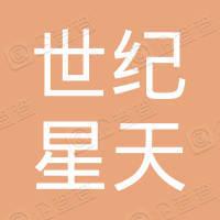 北京世纪星天商贸中心