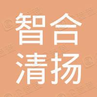 北京智合清扬科技有限公司