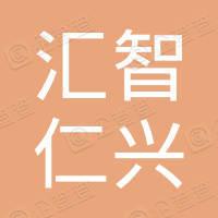 汇智仁兴管理咨询(北京)有限公司