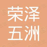 北京荣泽五洲管理咨询有限公司