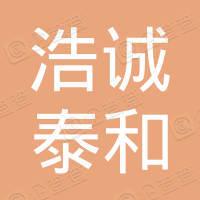 北京浩诚泰和酒店管理有限公司