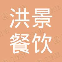 北京洪景餐饮管理有限公司
