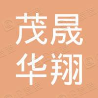 北京茂晟华翔商贸有限公司