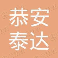 北京恭安泰达商贸有限责任公司