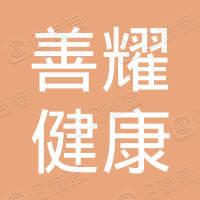 北京善耀健康管理有限公司