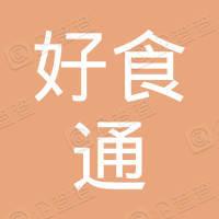 好食通(北京)食品有限公司