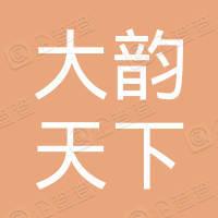 北京大韵天下茶叶有限责任公司