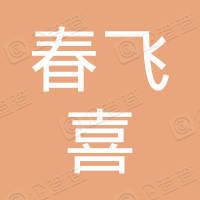 北京春飞喜膜结构技术开发有限公司