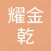 江西耀金乾环保材料有限公司