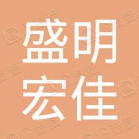 北京盛明宏佳广告有限公司