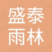 北京盛泰雨林商贸有限公司