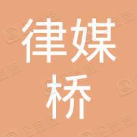 北京律媒桥信息咨询有限公司