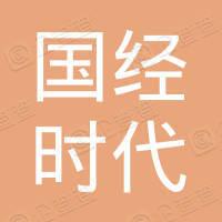 北京国经时代资本管理有限公司